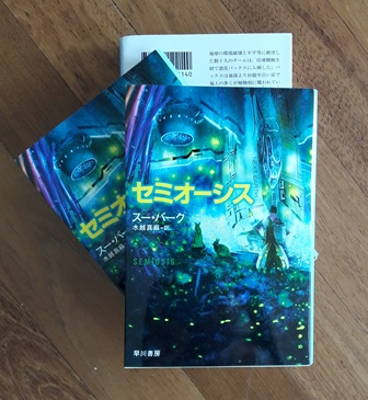 Semiosis Japanese edition_Small